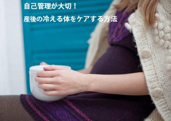 産後の冷え対策
