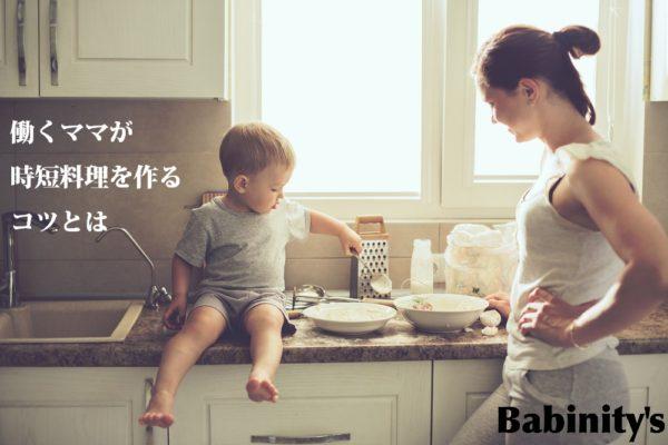 働くママの料理