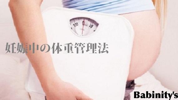 妊婦の体重管理