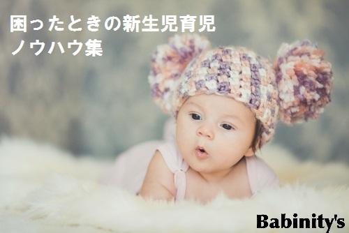 新生児の育児